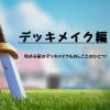【クラロワ】戦闘日にしっかり勝つ方法 ~デッキメイク編~