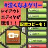 【クラクラ】レイアウトエディタがついに復活!!