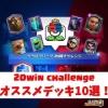 【クラロワ攻略】オススメの20勝チャレンジデッキ10選!!