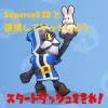 【ブロスタ】Supercell IDで連携してウィザードスキンの「バーリー」を獲得しよう!